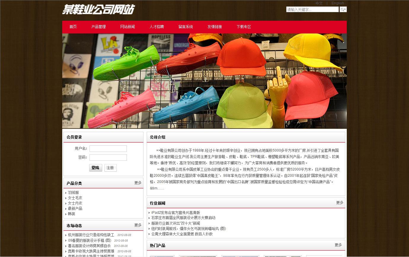 服装、鞋帽、皮具企业模版