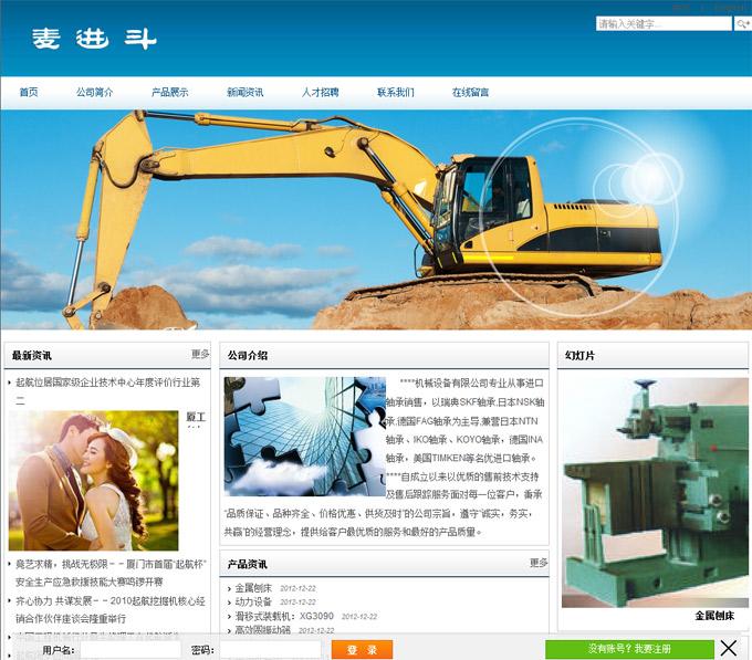 机械行业网站