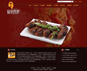 美食餐饮网站
