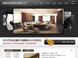 会展服务网站