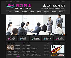 文化教育培训行业模版