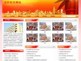 政府机构网站