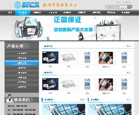 数码产品网站