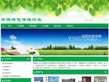 绿色环保食品保健医药企业网站