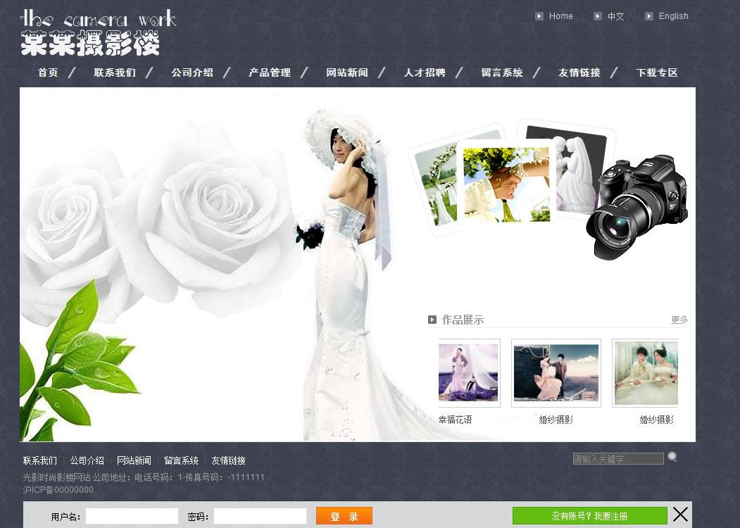 光影时尚影楼网站