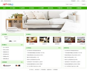 家装公司网站