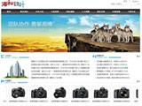 手机电脑销售网站
