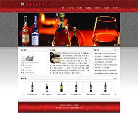 酒业贸易公司
