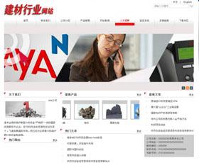 简洁大气的公司网站