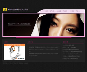 粉黑色美容化妆品女士网站
