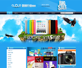 蓝色数码家电商城网站