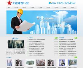 建筑五金工业网站