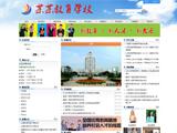 教育培训机构等行业网站