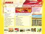 政府/机关/协会/机构网站