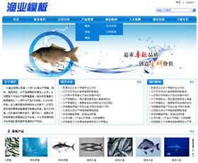 渔业网站建设