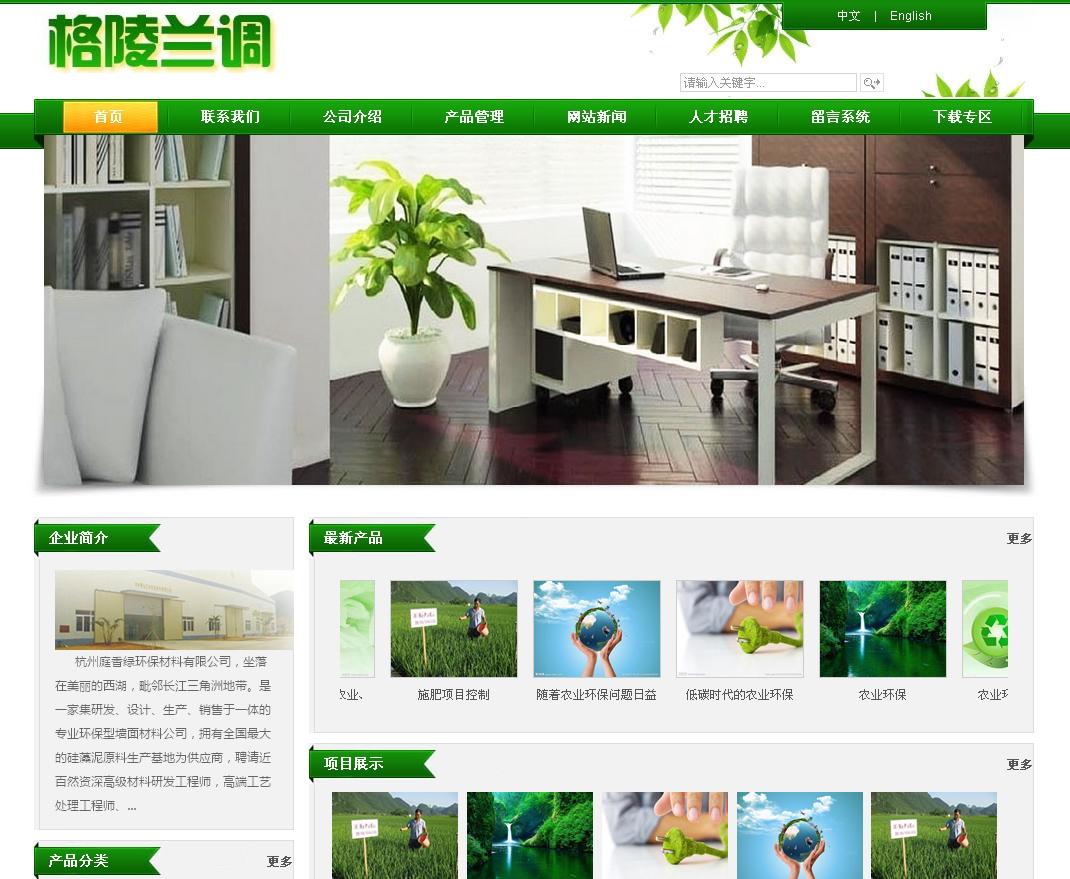 绿色环保保健农业
