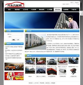 汽车汽配公司网站