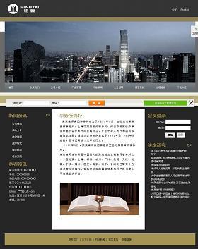 律师公司网站