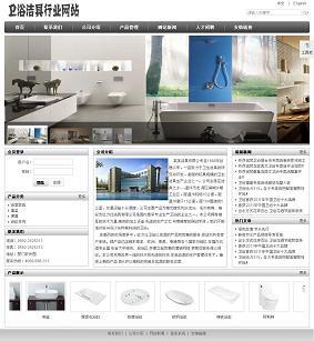 卫浴洁具公司网站