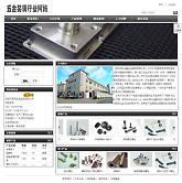 五金装潢公司网站
