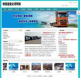 物流运输公司网站