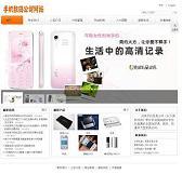 手机数码公司网站