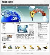 机械设备公司网站