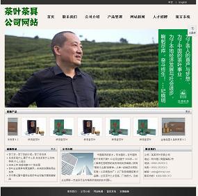 茶叶茶具公司网站