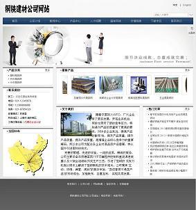 钢铁建材公司网站