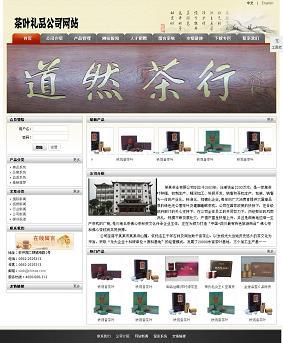 茶叶礼品公司网站