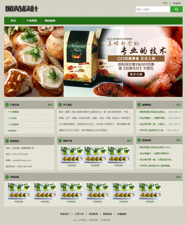 米绿色食品农业网站设计D