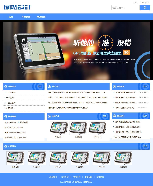 蓝白GPS定位网站设计L