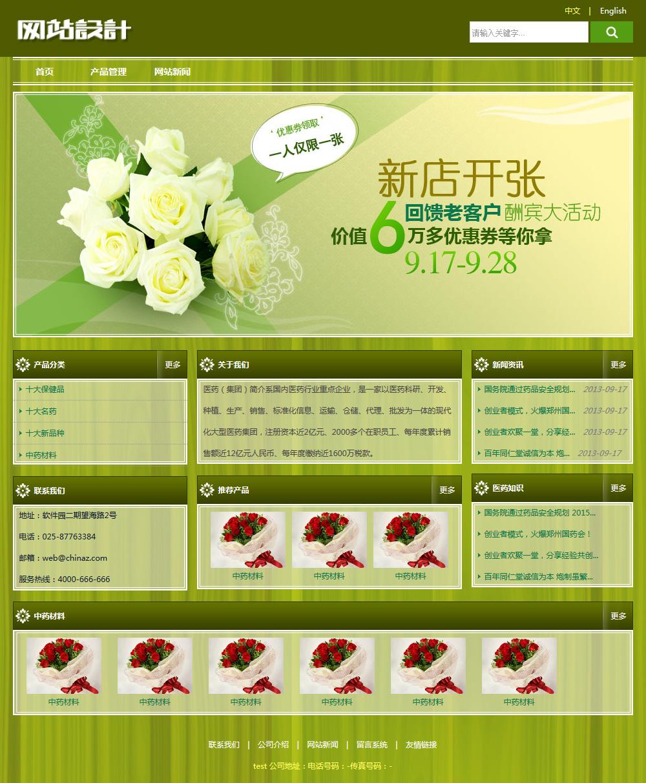 绿色花卉网站设计D