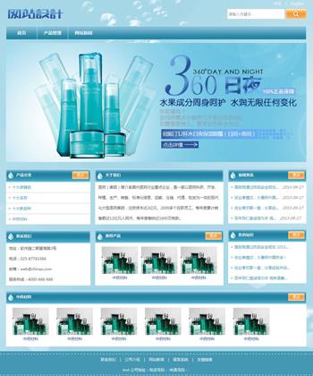 水蓝色护肤品网站设计Z