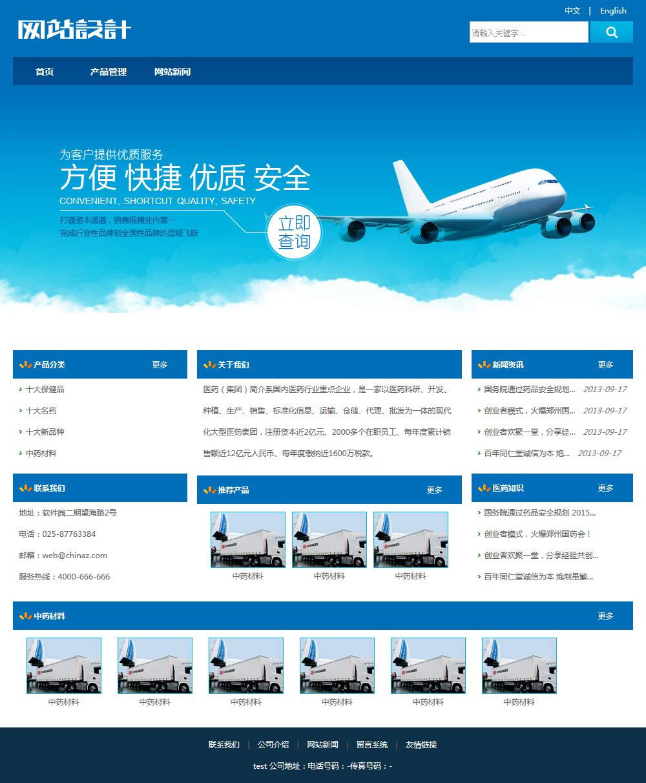 蓝白色物流网站设计G