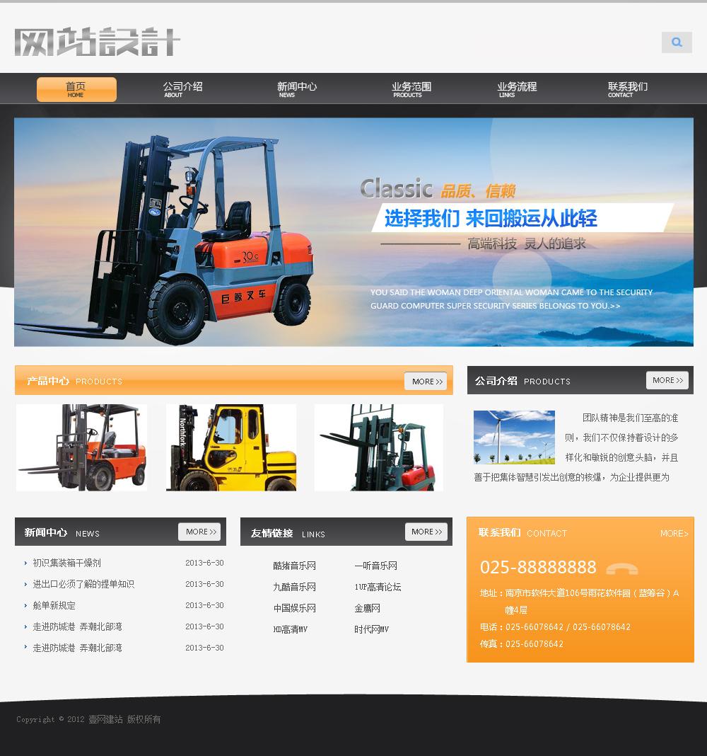 黄灰色机械配件网站设计L