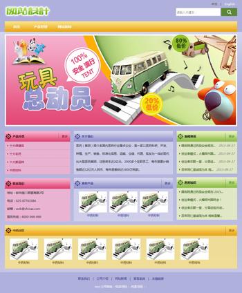 粉紫色儿童网站设计D