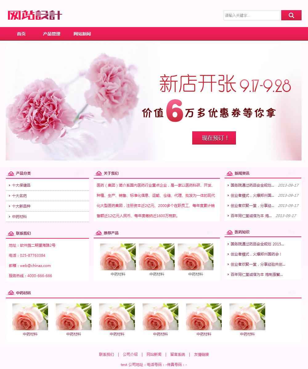 粉白色鲜花网站设计Z