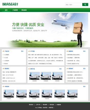 绿白色物流网站设计G