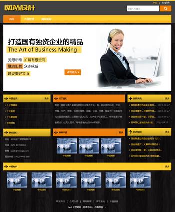 黑黄色企业网站设计D