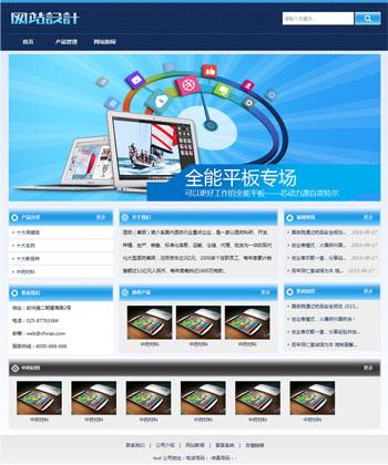 蓝白色数码网站设计Z