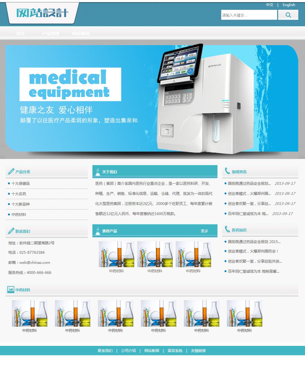 蓝白色医疗器材网页设计C
