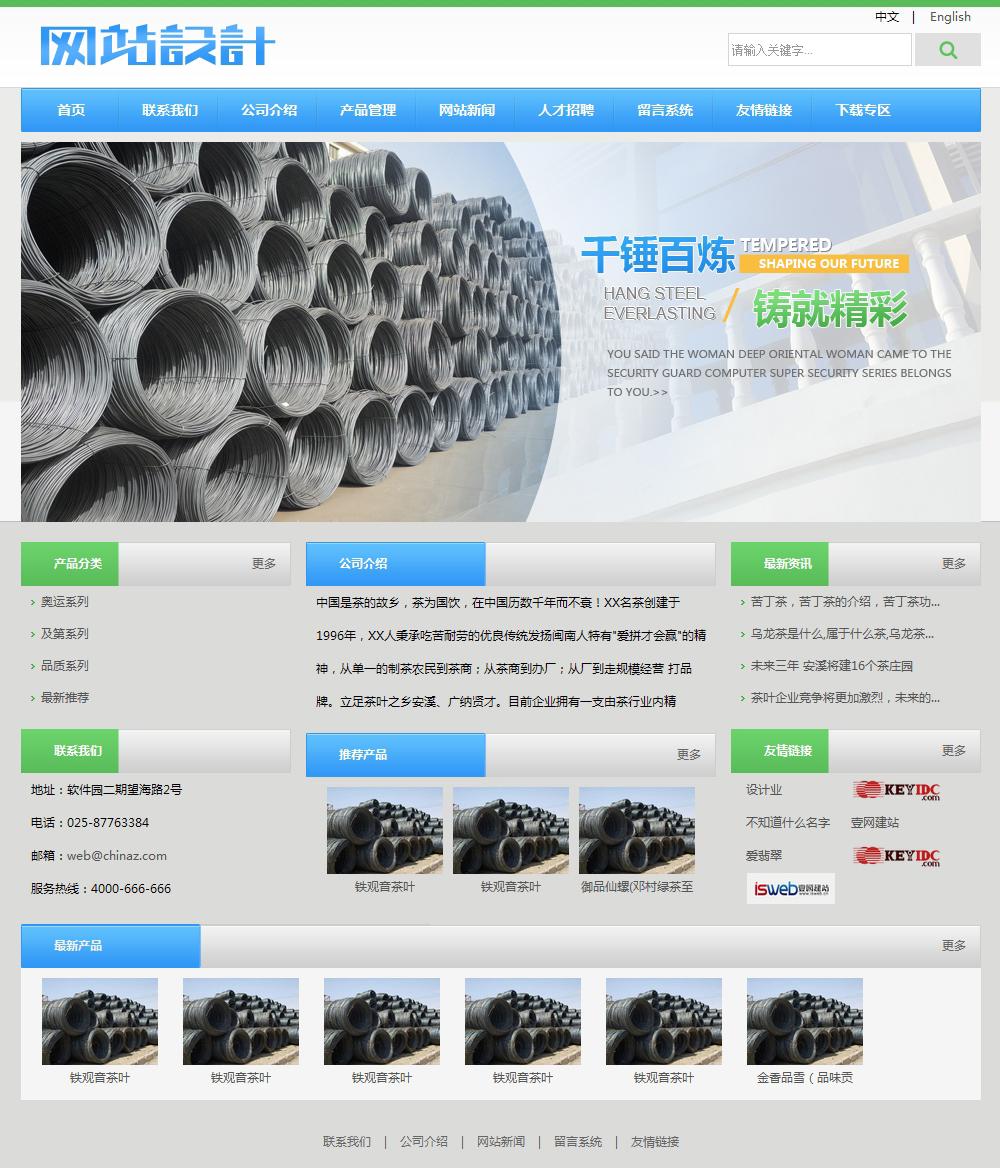 蓝绿色钢材网站设计L