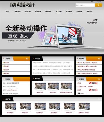 灰黑色电脑网站设计C