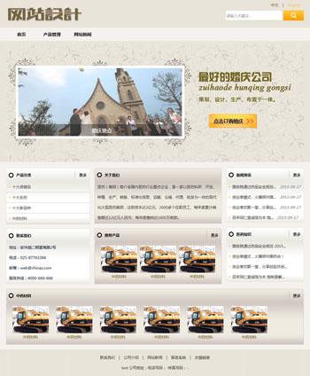 米白色婚庆网站设计