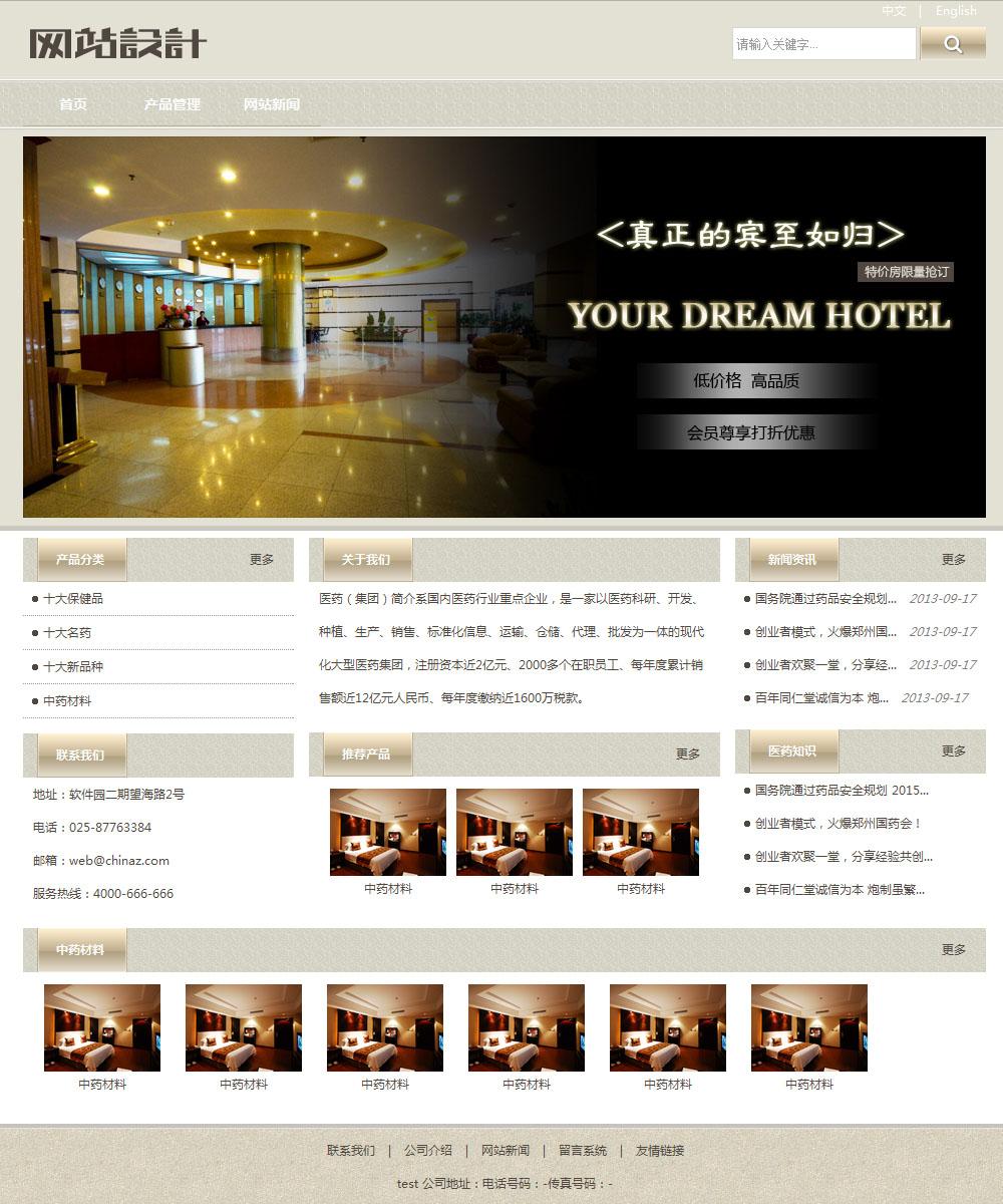 米灰色酒店网站设计