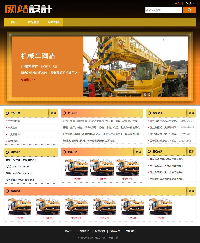 黄黑色机械网站设计
