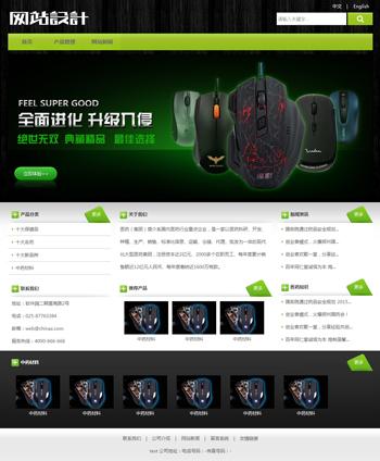 绿黑色电脑配件网站设计L