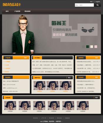 深灰色眼镜网页设计C