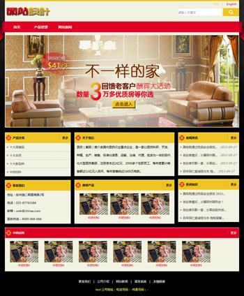 红黄黑酒店网站设计D